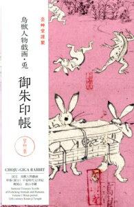 鳥獣人物戯画・兎 御朱印帳 ([バラエティ])