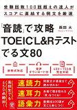 「音読」で攻略TOEIC L&Rテストでる文80