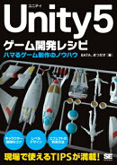 Unity5ゲーム開発レシピ ハマるゲーム制作のノウハウ