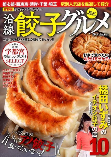 首都圏絶対食べておきたい沿線餃子グルメ 本当に美味しいお店しか載せてませんっ!! (DIA Collection)