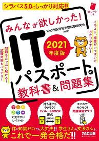 2021年度版 みんなが欲しかった! ITパスポートの教科書&問題集 [ TAC出版情報処理試験研究会 ]
