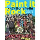 Paint it Rock