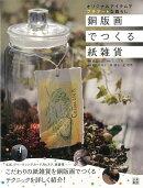 【バーゲン本】銅版画でつくる紙雑貨