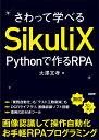 さわって学べるSikuliX Pythonで作るRPA [ 大澤 文孝 ]