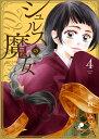 シュルスの魔女 ( 4) (ニチブンコミックス comic フレーバーズ) [ 小田原 みづえ ]