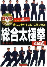 身につきやすさにこだわった総合太極拳42式 DVDでマスター [ 李自力 ]