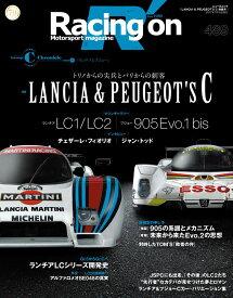 Racing on(489) Motorsport magazine 特集:LANCIA&PEUGEOT'S C (ニューズムック)