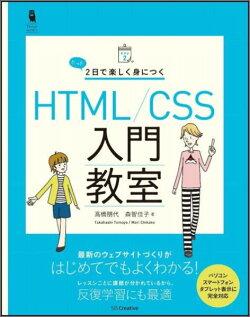 たった2日で楽しく身につく HTML/CSS入門教室