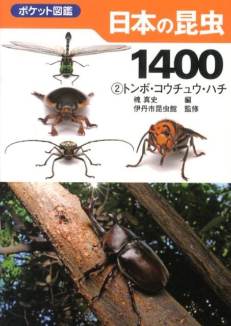 日本の昆虫1400(2) ポケット図鑑 トンボ・コウチュウ・ハチ [ 槐真史 ]