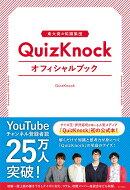 東大発の知識集団QuizKnockオフィシャルブック