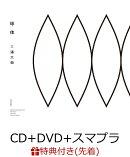 【先着特典】球体 (CD+DVD+スマプラ) (B3ポスター付き)