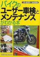 【バーゲン本】バイクのユーザー車検とメンテナンスがわかる本 オールカラー