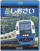 255系 特急しおさい 4K撮影 銚子〜東京【Blu-ray】