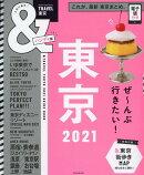 東京2021【ハンディ版】