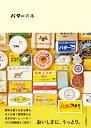 バターの本 日本のおいしいナショナルバター&クラフトバター [ グラフィック社編集部 ]