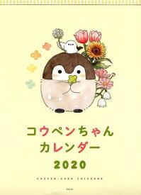 コウペンちゃんカレンダー(2020) ([カレンダー])