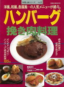 【バーゲン本】ハンバーグ・挽き肉料理ー料理と食11