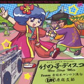 ヤンキーロックス Presents 竹の子ディスコ NON STOP MIX [ TRT原宿ヤンキースRC ]