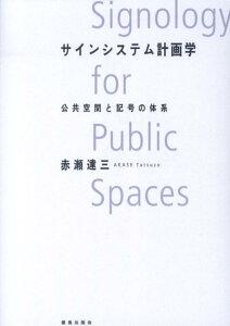 サインシステム計画学 公共空間と記号の体系 [ 赤瀬達三 ]