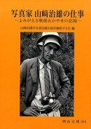 写真家山崎治雄の仕事