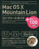 Mac OS 10 Mountain Lionコンプリートガイド+厳選アプリ10