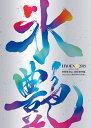 氷艶 hyoen 2019 -月光かりの如くー Official Art Book