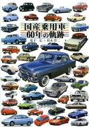 国産乗用車60年の軌跡