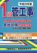 1級管工事施工管理技術検定実地試験問題解説集(平成29年版)