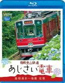 ビコム ブルーレイ展望::箱根登山鉄道 あじさい電車 箱根湯本〜強羅 往復【Blu-ray】