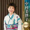 中村美律子 ベストセレクション2019 [ 中村美律子 ]