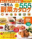 一生モノの副菜カタログ555品 [ 主婦の友社 ]