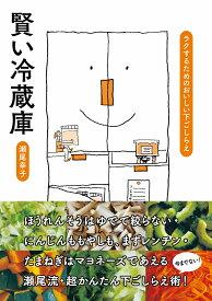 賢い冷蔵庫 ラクするためのおいしい下ごしらえ [ 瀬尾 幸子 ]