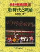 日本の伝統芸能(3)