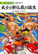 武士と新仏教の誕生