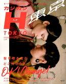 カジカジH TOKYO(VOL.4)