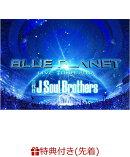 【ポスター特典付】 三代目 J Soul Brothers LIVE TOUR 2015 「BLUE PLANET」 【DVD3枚組+スマプラ】 【通常盤】