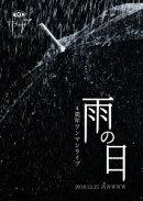 4周年ワンマンライブ「雨の日」 2018.12.25 渋谷WWW