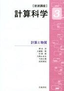 岩波講座計算科学(3)