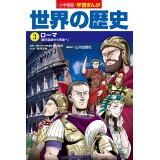 小学館版学習まんが世界の歴史(3) ローマ【都市帝国から帝国へ】