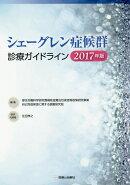シェーグレン症候群診療ガイドライン(2017年版)