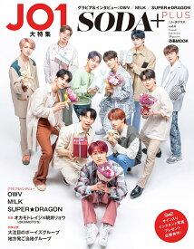 SODA+(Vol.8) Visual Interview Magazine JO1大特集 (ぴあMOOK)