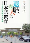 退職老人の日本語教育
