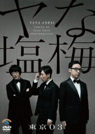 第22回東京03単独公演 ヤな塩梅 [ 東京03 ]