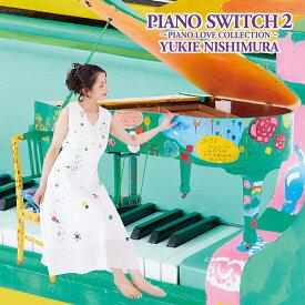 PIANO SWITCH 2 ~PIANO LOVE COLLECTION~ [ 西村由紀江 ]