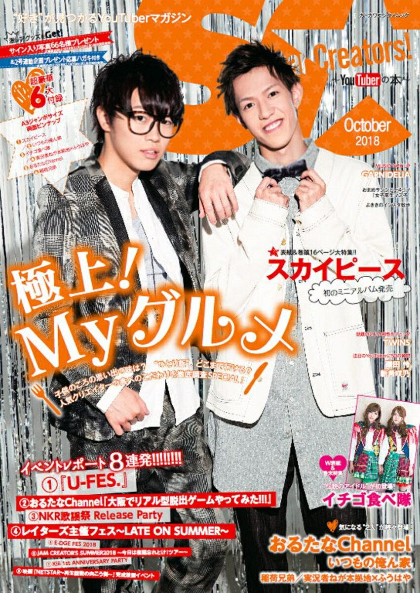 Star Creators!〜YouTuberの本〜 October 2018 (カドカワエンタメムック)
