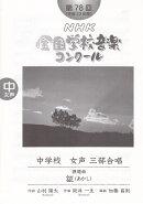 第78回(平成23年度)NHK全国学校音楽コンクール課題曲 中学校女声三部合唱 証