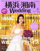 横浜・湘南Wedding No.28