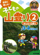安全に楽しむ!子どもの山登り(2)