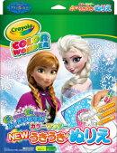 Newうきうきぬりえカラーワンダー DCアナと雪の女王【DisneyZone】