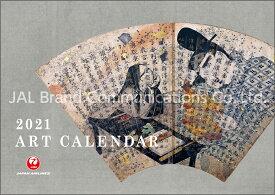 JAL「ART」(2021年1月始まりカレンダー)